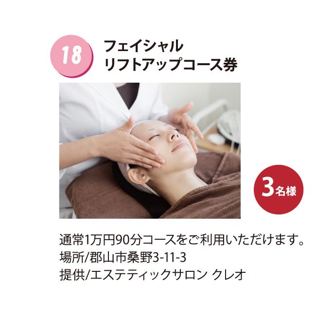 5譛亥捷繝輔z繝ャ繧サ繧吶Φ繝・18