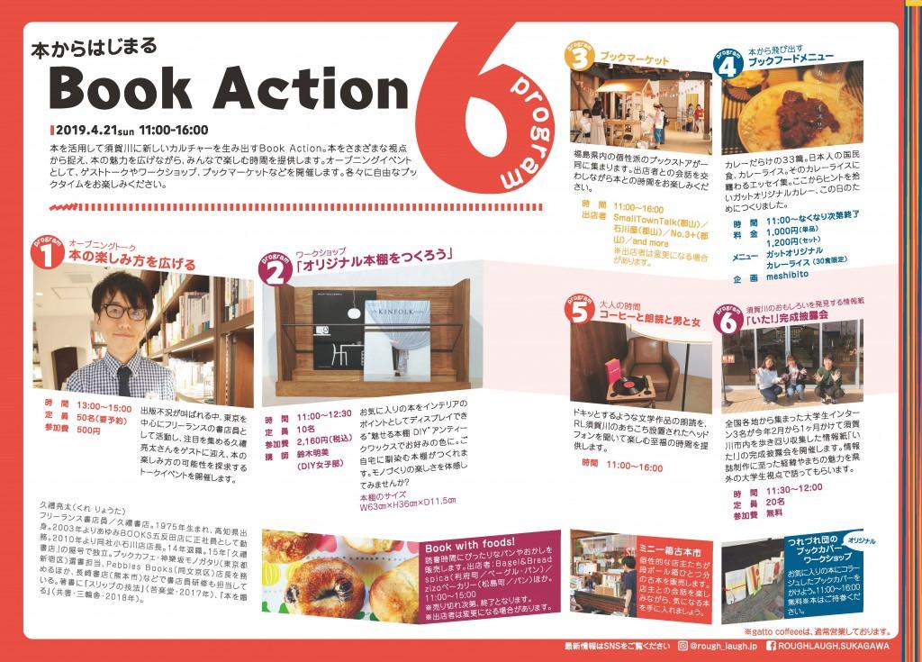 bookaction_ura
