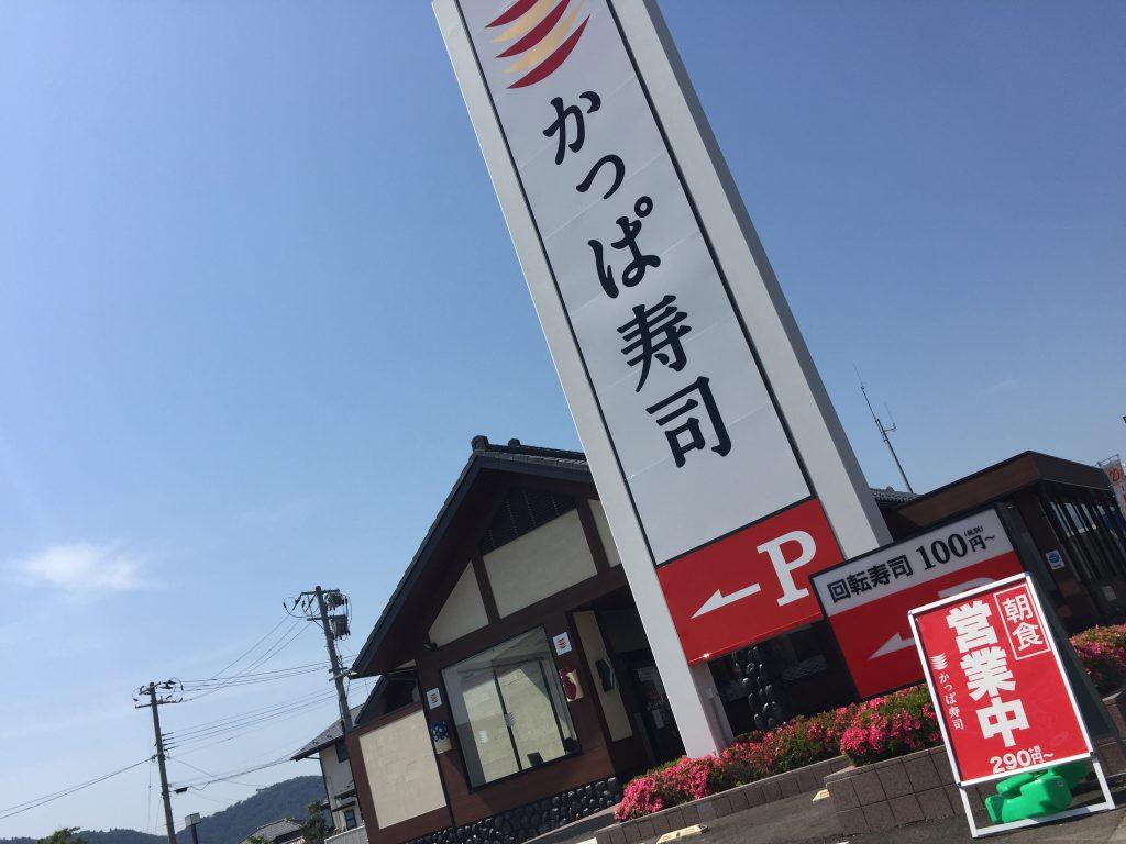 寿司 モーニング かっぱ