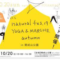 家族向けヨガイベント開催! naturalfes.19 YOGA&MARCHE autumn
