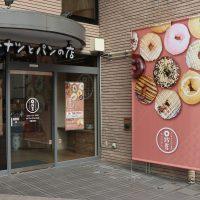 郡山駅前に6月1日OPEN!ドーナツとパンの店〇粉房【わこうぼう】