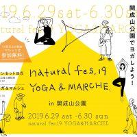 マルシェ参加店をご紹介!2019.6.30(土)開成山公園で開催「naturalfes19 YOGA&MARCHE」