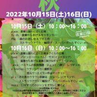 キャベツ餅2019 MUSIC LIVE